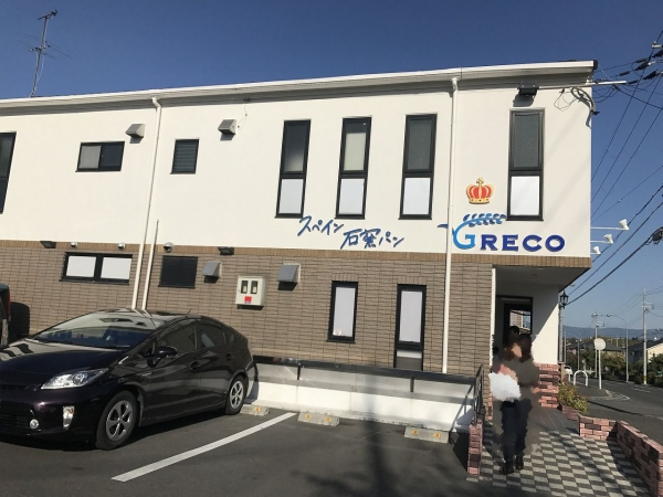 グレコ (GRECO) (3)
