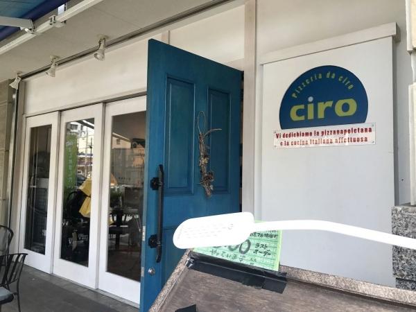 ピッツェリア ダ チロ pizzeria da ciro (1)