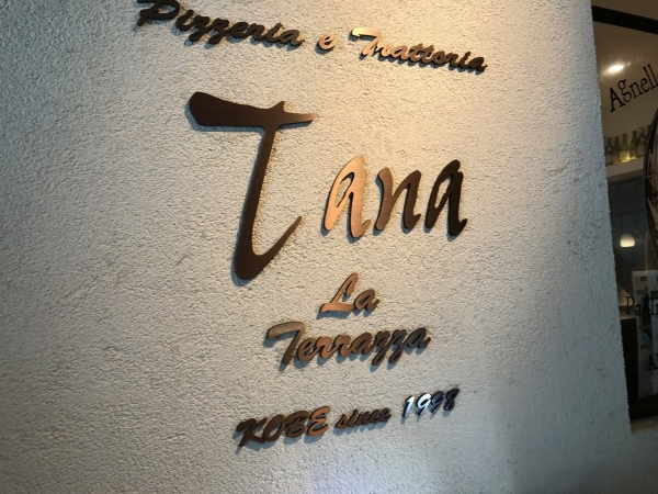 ターナ ラ テラッツァ (3)
