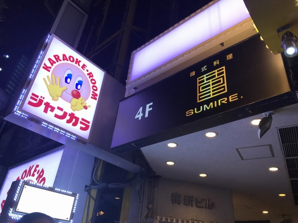 韓式料理 菫 SUMIRE (4)