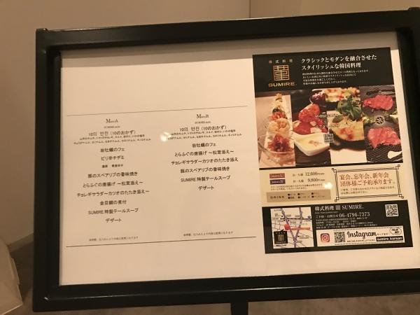 韓式料理 菫 SUMIRE (6)