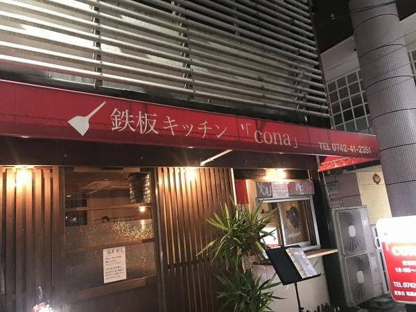 鉄板キッチンcona コナ (3)