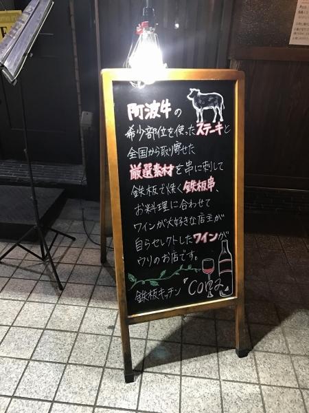 鉄板キッチンcona コナ (4)