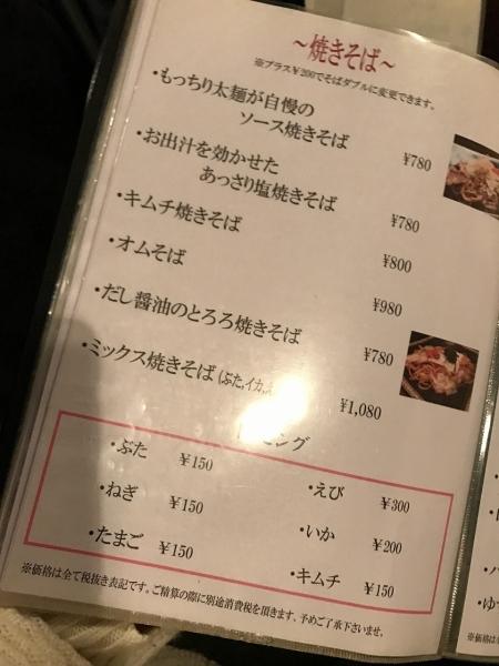 鉄板キッチンcona コナ (39)