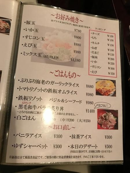 鉄板キッチンcona コナ (40)
