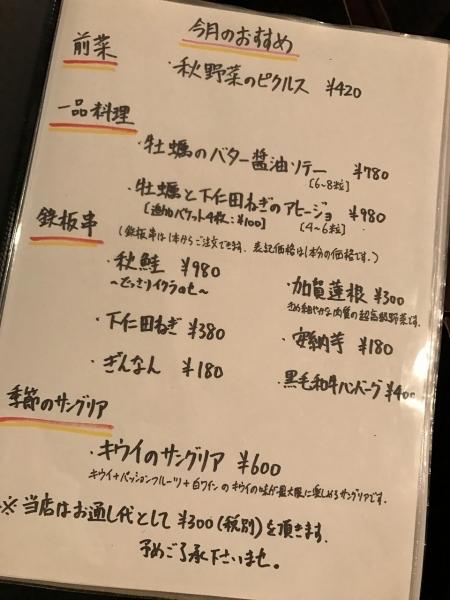 鉄板キッチンcona コナ (24)