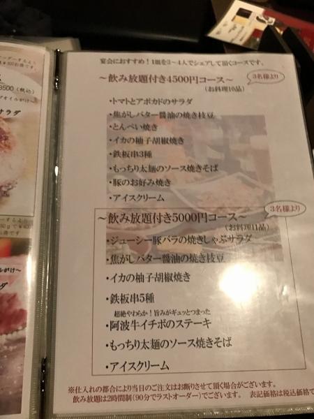 鉄板キッチンcona コナ (34)