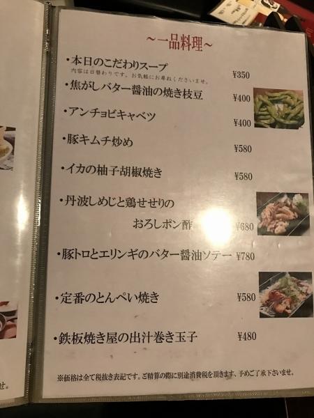 鉄板キッチンcona コナ (36)