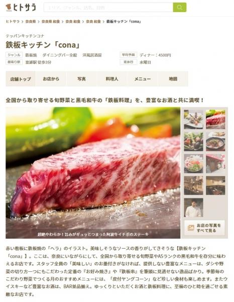 鉄板キッチンcona コナ (57)