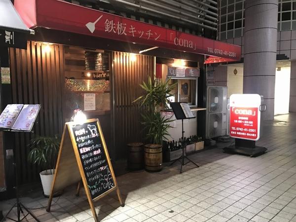 鉄板キッチンcona コナ (2)
