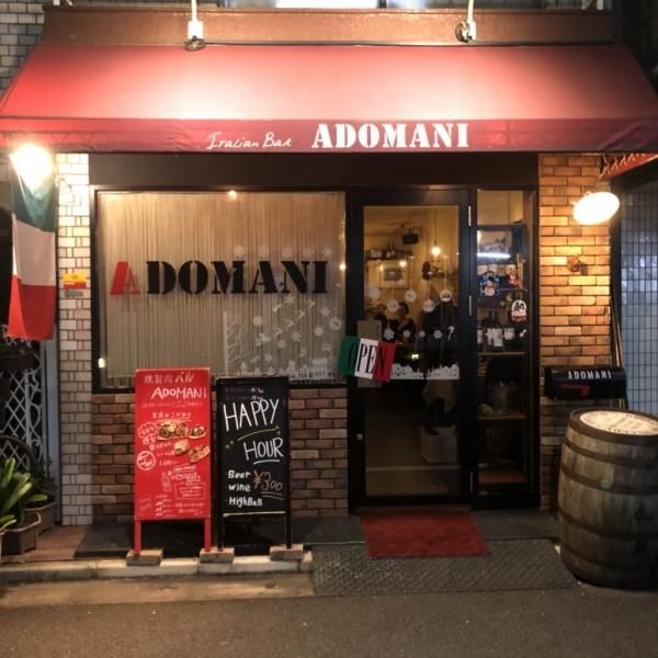 イタリアンバル アドマーニ ADOMANI (1)