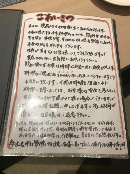 鶏飛人 とりびゅーと (8)