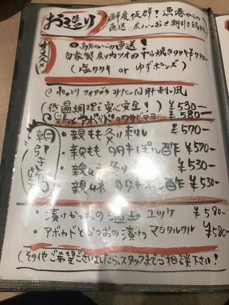 鶏飛人 とりびゅーと (11)