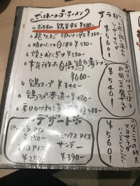 鶏飛人 とりびゅーと (15)