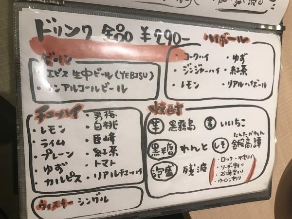 鶏飛人 とりびゅーと (16)