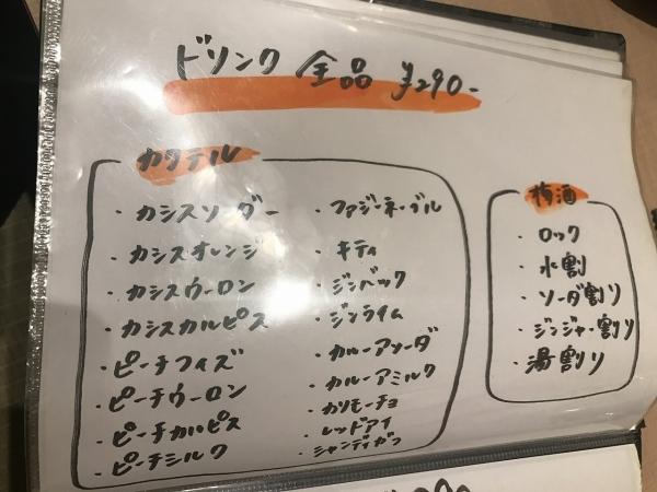 鶏飛人 とりびゅーと (18)
