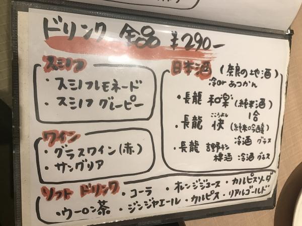 鶏飛人 とりびゅーと (19)