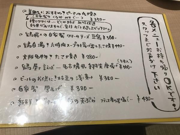 鶏飛人 とりびゅーと (22)