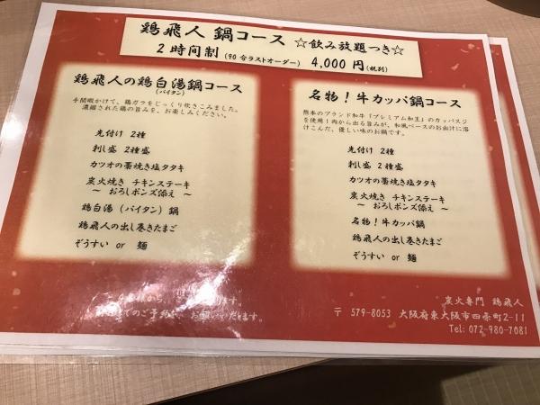 鶏飛人 とりびゅーと (24)