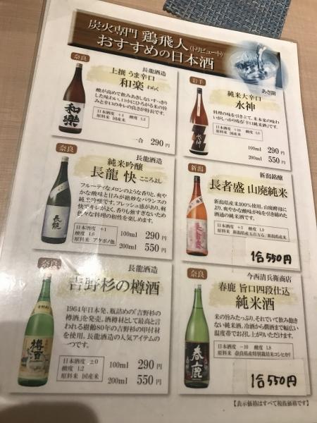 鶏飛人 とりびゅーと (26)