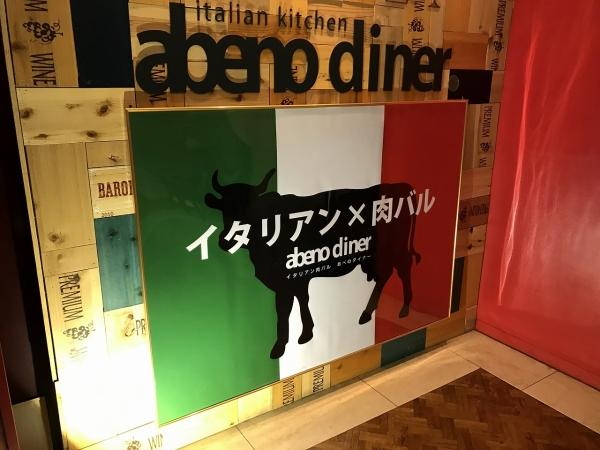あべのダイナー (5)