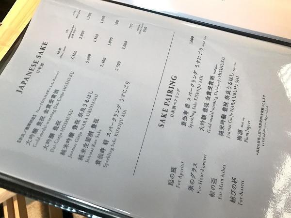 源郷 NIPPONIA HOTEL 奈良 ならまち (22)