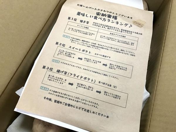 ふるさと納税 鹿児島県中種子町 種子島産 有機JAS安納芋 安納蜜嬉7kg (8)