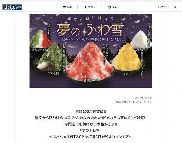 くら寿司 かき氷 夢のふわ雪 (1)