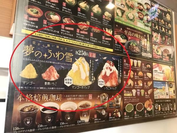 くら寿司 かき氷 夢のふわ雪 (11)-2
