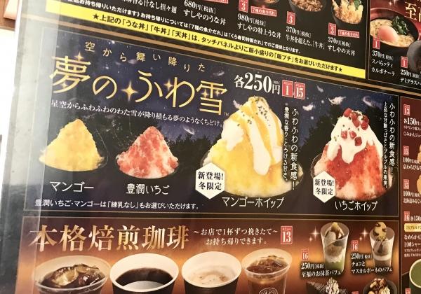 くら寿司 かき氷 夢のふわ雪 (11)-3