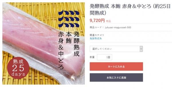 発酵熟成 本鮪 赤身&中とろ 約25日間熟成) 発酵熟成熟鮮魚 川崎北部市場 追加