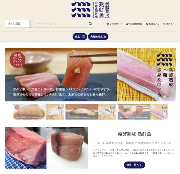 発酵熟成 本鮪 赤身&中とろ 約25日間熟成) 発酵熟成熟鮮魚 川崎北部市場 追加2