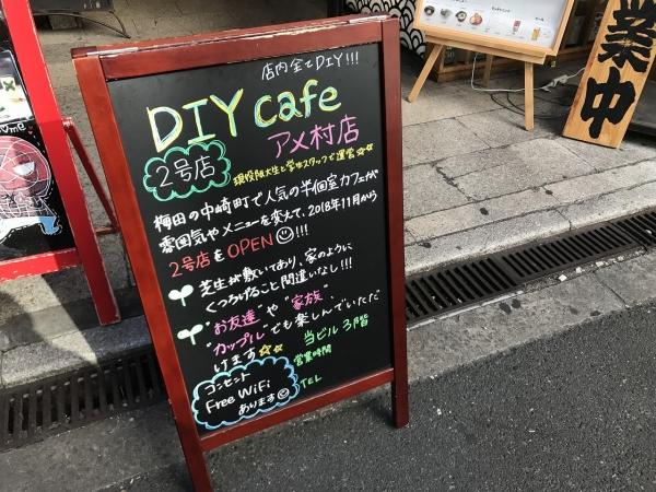 DIYcafe 難波アメ村店 (3)