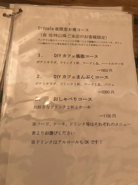 DIYcafe 難波アメ村店 (35)