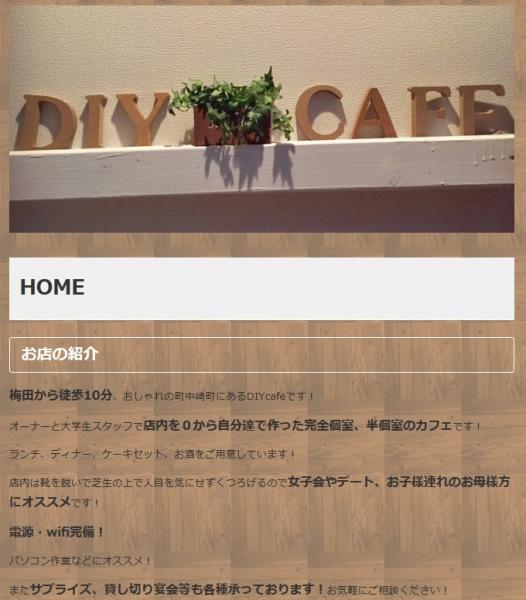 DIYcafe 難波アメ村店 (45)