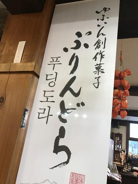 湯布院 お菓子の菊家 ぷりんどら (8)
