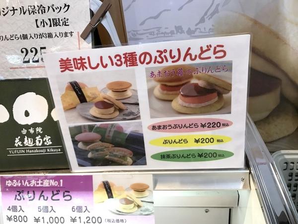 湯布院 お菓子の菊家 ぷりんどら (7)