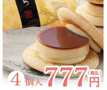 湯布院 お菓子の菊家 ぷりんどら 追加-2
