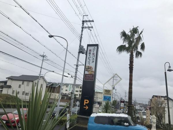 ピソラ PISOLA 真美ケ丘店 (1)