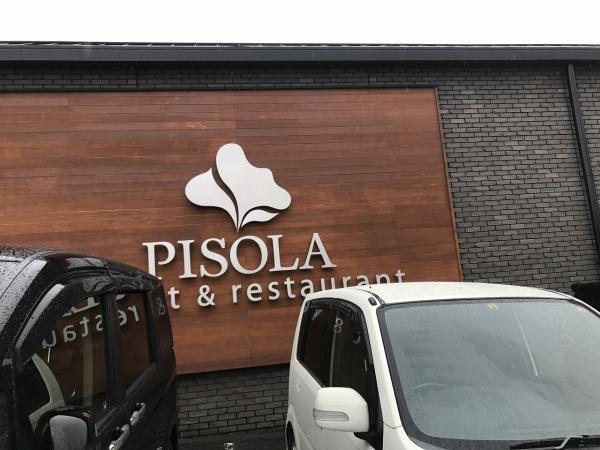 ピソラ PISOLA 真美ケ丘店 (2)