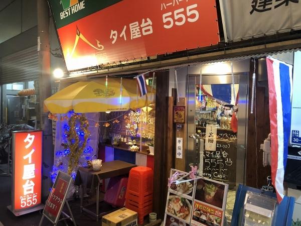 タイ 料理 浅草橋 タイレストラン Smile