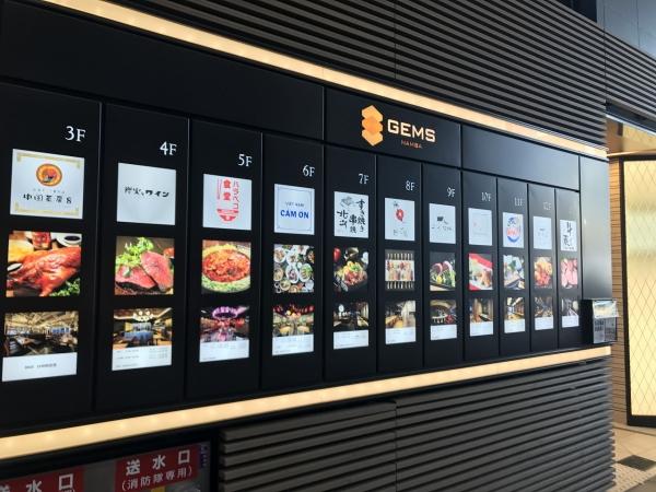 すき焼き 串焼き 北斗 GEMSなんば店 (3)