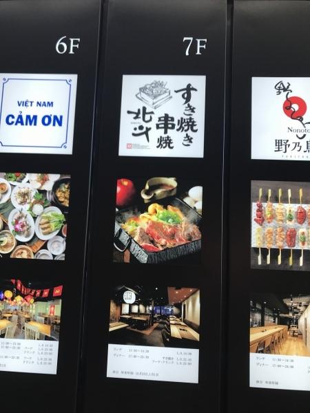 すき焼き 串焼き 北斗 GEMSなんば店 (4)