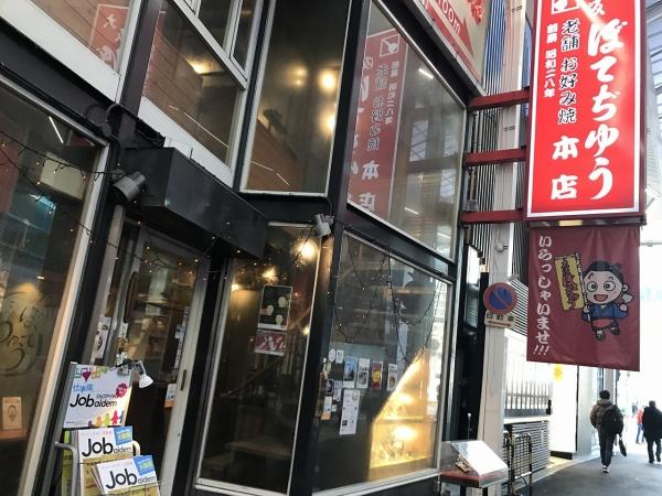 すき焼き 串焼き 北斗 GEMSなんば店 (12)
