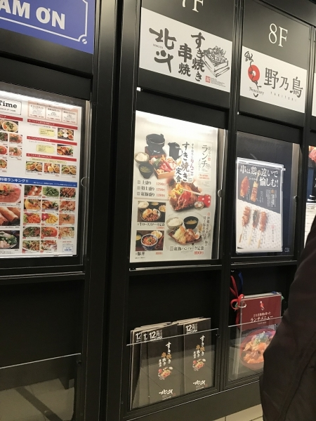 すき焼き 串焼き 北斗 GEMSなんば店 (13)