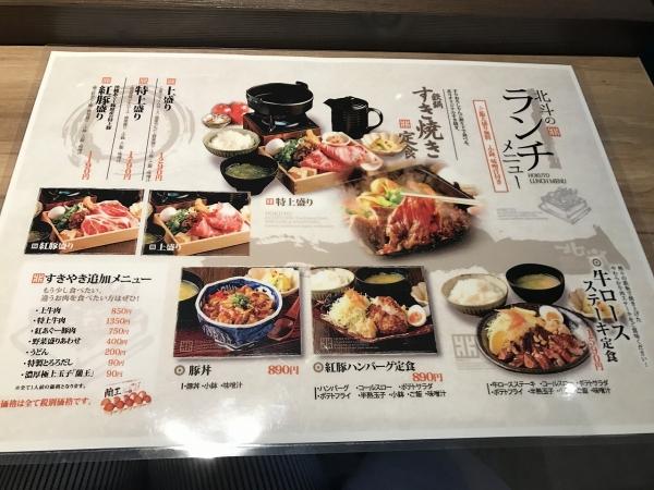 すき焼き 串焼き 北斗 GEMSなんば店 (17)