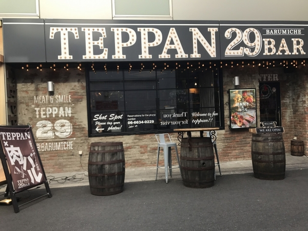TEPPAN29BAR BARUMICHE テッパンニクバル バルミチェ (5)