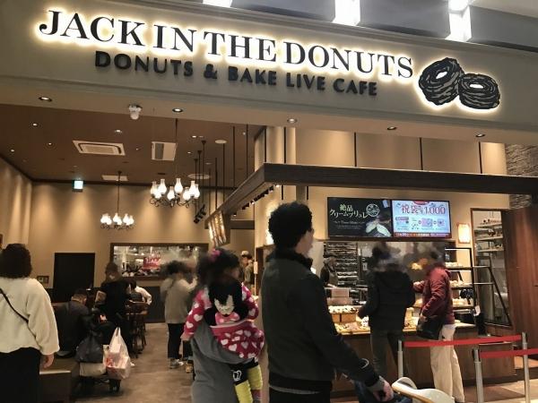 ジャック イン ザ ドーナッツ JACK IN THE DONUTS イオンモール四条畷店 (12)