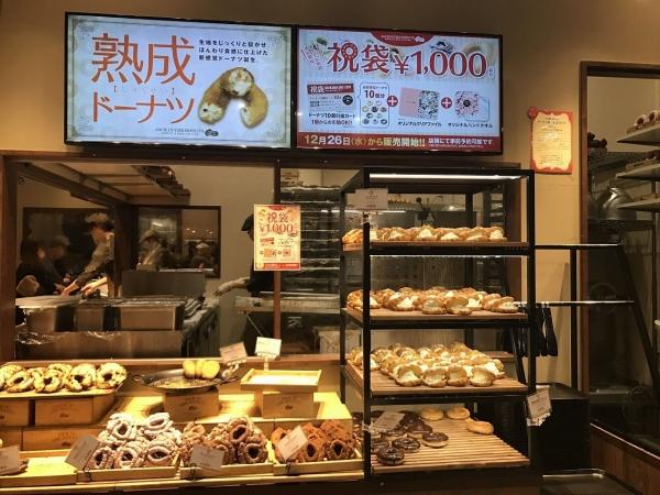 ジャック イン ザ ドーナッツ JACK IN THE DONUTS イオンモール四条畷店 (14)