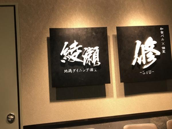 地鶏ダイニング個室 綾瀬 (3)
